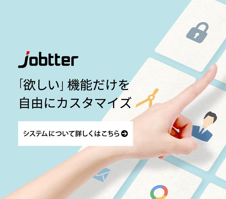 「欲しい」機能だけを自由にカスタマイズ_Jobtter_システムについて詳しくはこちら